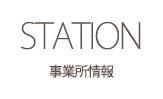 station 事業所情報