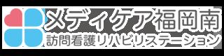 メディケア訪問看護ステーション福岡南 ロゴ
