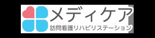 メディケア訪問看護ステーション ロゴ