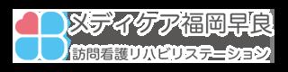 メディケア訪問看護ステーション福岡早良 ロゴ