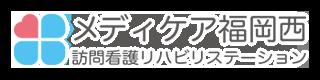 メディケア訪問看護ステーション福岡西 ロゴ